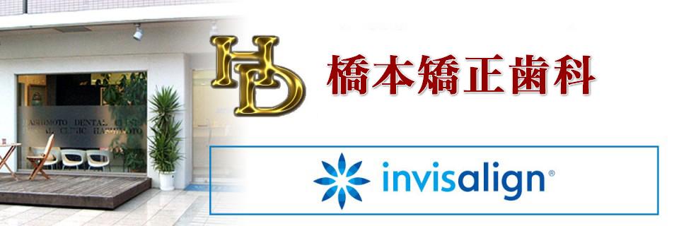 大阪で低価格のインビザラインを扱う「大阪マウスピース矯正センター」のホームページです。